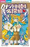 ナゾトキ姫は名探偵 (1) (ちゃおフラワーコミックス)