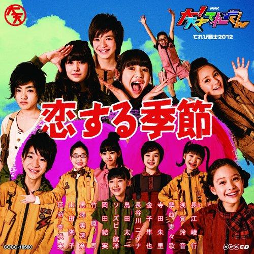 NHK 大! 天才てれびくん 恋する季節