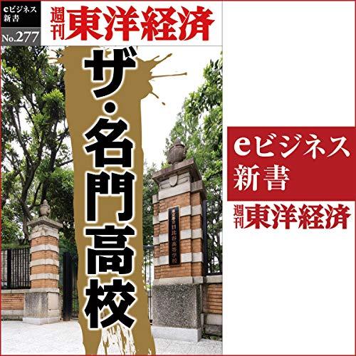 『ザ・名門高校(週刊東洋経済eビジネス新書No.277)』のカバーアート