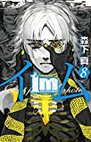 Im~イム~(8) (ガンガンコミックス)