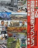 JAM国際鉄道模型コンベンション 2019 公式記録集 2020年 01 月号 [雑誌]: 鉄道模型趣味 増刊