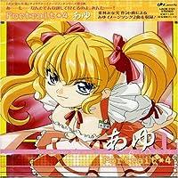 Kimiga Nozomu Eien Portrait V.4: Ayu by Japanimation (2004-02-04)
