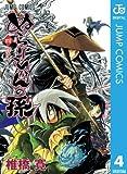 ぬらりひょんの孫 モノクロ版 4 (ジャンプコミックスDIGITAL)