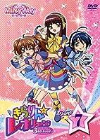 きらりん☆レボリューション 3rdツアー STAGE7 [DVD]