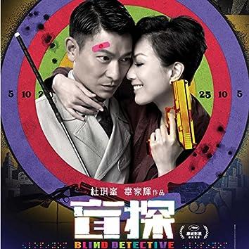 "Mang Ai (""Mang Tan"" Zhu Ti Qu) [Cantonese Version]"