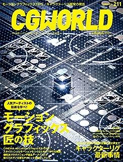CGWORLD (シージーワールド) 2016年 03月号 vol.211 (特集:モーショングラフィックス 匠の技、キャラクターリグ最新事情)