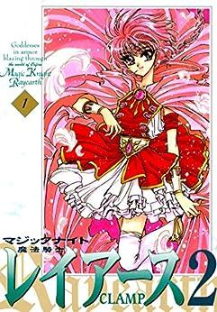 [CLAMP]の魔法騎士レイアース2(1) (なかよしコミックス)