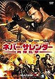 ネバー・サレンダー 肉弾乱撃[DVD]