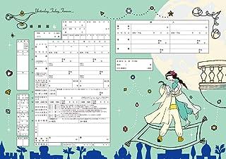 ハイデザイン婚姻届 「 アラジンと魔法のランプ 」3枚セット<令和版>
