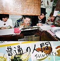 普通の人間(初回生産限定盤)(DVD付)