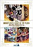 東京ディズニーリゾート ザ・ベスト -秋 & ワン・マンズ・ドリーム-<ノーカット版>[DVD]