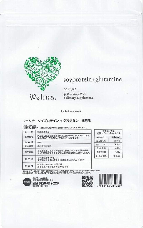 瞑想する護衛条件付きウェリナ ソイプロテイン+グルタミン 抹茶味 500g