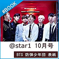 韓国雑誌@ STAR1 10月号、2015年表紙画報インタビュー防弾少年団(BTS)アットスタイルSTAR1記事翻訳おまけ:防弾少年団はがき2枚