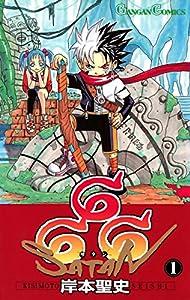 666~サタン~ 1巻 (デジタル版ガンガンコミックス)