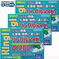 【指定第2類医薬品】リングルアイビーα200 36カプセル ×3 ※セルフメディケーション税制対象商品