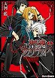 聖魂サクリファイス(1) (シルフコミックス)