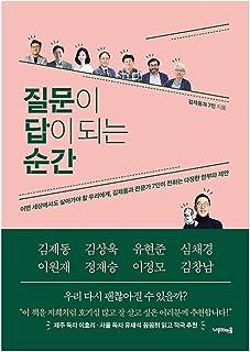 韓国書籍, 教養人文学/질문이 답이 되는 순간 어떤 세상에서도 살아가야 할 우리에게 김제동과 전문가 7인이 전하는 다정한 안부와 제안/韓国より配送