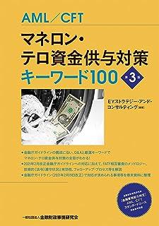マネロン・テロ資金供与対策キーワード100【第3版】