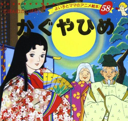 かぐやひめ (よい子とママのアニメ絵本 58 にほんむかしばなし)