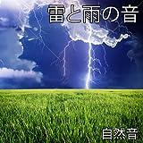 雷と雨の音