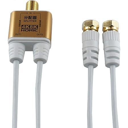 ホーリック アンテナ分配器 【4K8K放送(3224MHz)/BS/CS/地デジ/CATV 対応】 極細ケーブル一体型 1m ホワイト ネジ式コネクタ AP-332SW