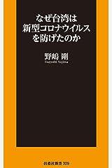 なぜ台湾は新型コロナウイルスを防げたのか (扶桑社BOOKS新書) Kindle版