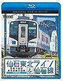 仙石東北ライン&仙石線 4K撮影 石巻~仙台/あおば通~石巻 【Blu-ray Disc】