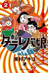 東京タラレバ娘 2巻 表紙画像