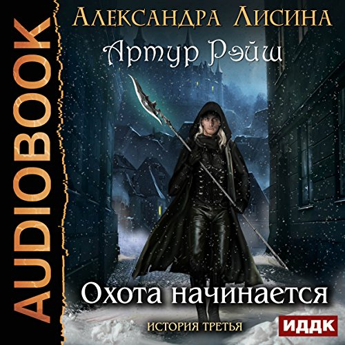 Arthur Reisch 3. The Hunt Begins (Russian Edition)                   By:                                                                                                                                 Alexandera Lisina                               Narrated by:                                                                                                                                 Dmitry Kuznetsov                      Length: 6 hrs and 50 mins     Not rated yet     Overall 0.0