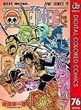 ONE PIECE カラー版 76 (ジャンプコミックスDIGITAL)