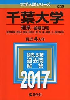 千葉大学(理系−前期日程) (2017年版大学入試シリーズ)