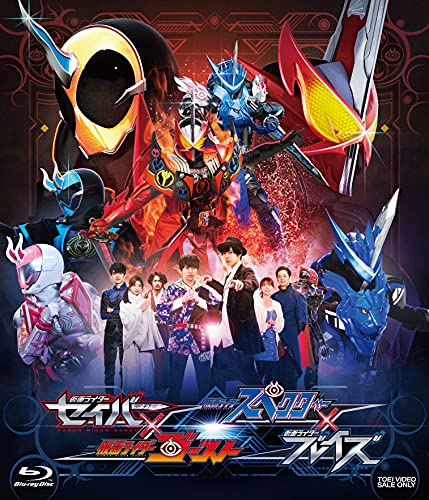 仮面ライダーセイバー×ゴースト スペクター×ブレイズ [Blu-ray]