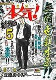アンコール出版 本気! 破門編5/子熊組 (秋田トップコミックスW)