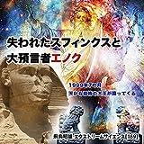 「失われたスフィンクスと大預言者エノク」飛鳥昭雄のエクストリームサイエンス(169) [DVD] image