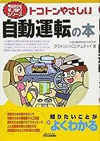 トコトンやさしい自動運転の本 (今日からモノ知りシリーズ)