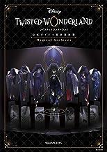 『ディズニー ツイステッドワンダーランド』公式ガイド+設定資料集 Magical Archives