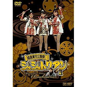 """有言実行三姉妹シュシュトリアン VOL.1 [DVD]"""""""