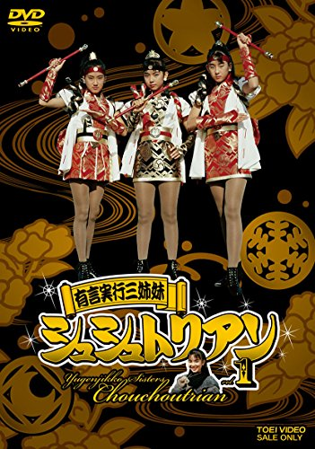 有言実行三姉妹シュシュトリアン VOL.1 [DVD]