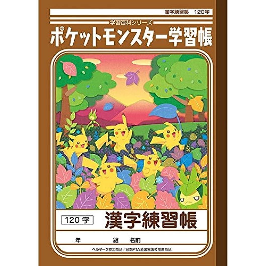 石鹸多用途つまらないショウワノート ポケットモンスター学習帳 漢字練習帳 120字 PL-50-2