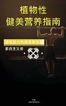 植物性 健美营养指南: 锻炼肌肉和提高睪固酮 素食主义者