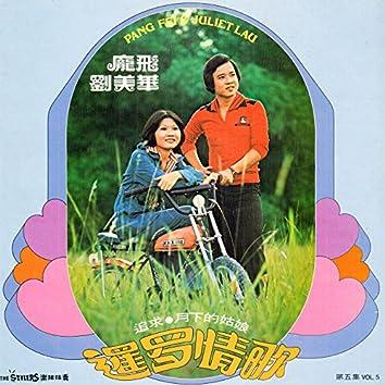 龐飛 & 劉美華, Vol. 5: 暹羅情歌 (feat. The Stylers) [修復版]