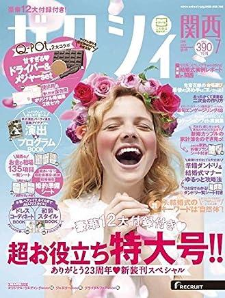 ゼクシィ関西 2016年 7月号
