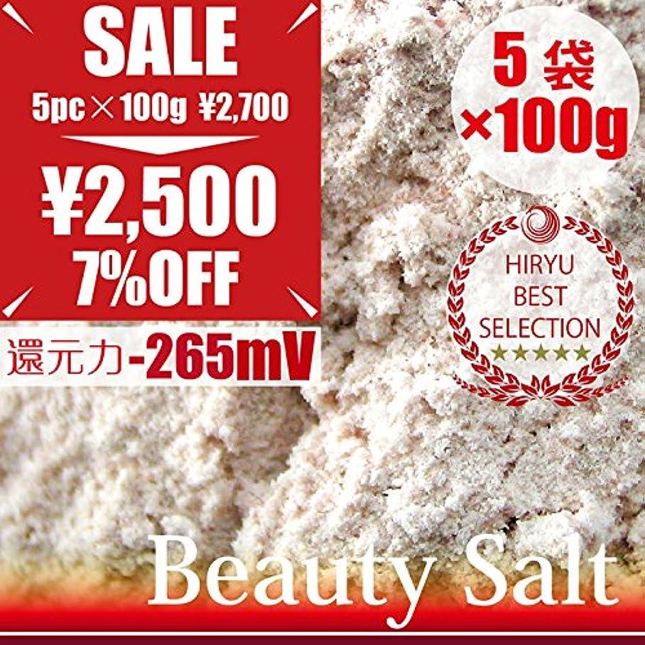 丁寧ゴネリルテスピアン美容塩 ビューティーソルト5袋100g チベットヒマラヤ標高5000m原産