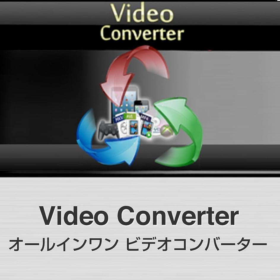 豊かなレーザ正規化Video Converter (ダウンロード版) [ダウンロード]