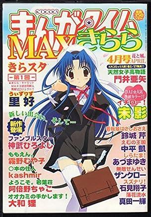まんがタイムきらら MAX (マックス) 2006年 04月号