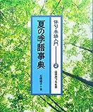 俳句・季語入門〈2〉夏の季語事典