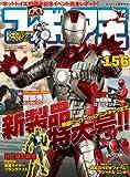 フィギュア王 no.156 特集:特撮ヒーローからアニメキャラまで新製品特大号!! (ワールド・ムック 859)