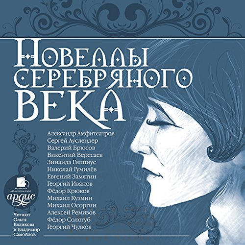 Novelly Serebryanogo veka audiobook cover art
