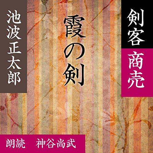 『霞の剣 (剣客商売より)』のカバーアート