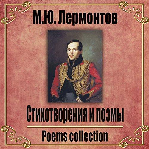 Stihotvoreniya I poehmy audiobook cover art